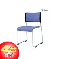 【4台セット】ループスタッキングチェアRSC−12ブルー【TD】
