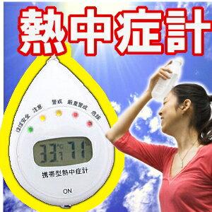 【メール便】1]DESIGN FACTORY 手のひらサイズの携帯型熱中症計 6977 白 日本気象協会監修  【D】 熱中症 対策 熱中 健康 予防 熱中症対策グッズ【2P19Jun15】