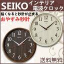 セイコー 電波掛時計 KX399A・KX399B アイボリー・ブラウン SEIKO【TC】【HD】【時計 ブランド 掛時計 新生活】