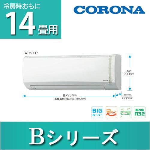 エアコンBシリーズ 14畳用 2017年モデル CSH-B4017Rエアコン 14畳 ルームエアコン 家庭用 CORONA コロナ 【TD】 【代引不可】:Bun!Bo!グ〜!