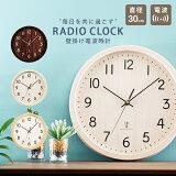 時計 壁掛け 電波時計 30cm 壁掛け時計 掛時計 PWCRR-30-C時計 ウォールクロック 壁かけ 直径30cm シンプル 電波時計 とけい インテリア 見やすい 掛け時計 アイボリー ダークブラウン ナチュラル【D】