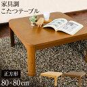 こたつ テーブル 幅120cm Nubuck Takatatsu ウォールナット ヌバック天然木 無垢材 タカタツ 日本製 国産 送料無料