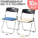【送料無料】【見積り可】アルミ折畳椅子 10台セット アルミ...