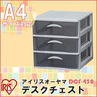 デスクチェストDCF-430カラー:ライトグレー事務用品レターケース【アイリスオーヤマ】