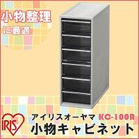 小物キャビネットKC-100Rカラー:ライトグレー小物収納収納ボックス【アイリスオーヤマ】