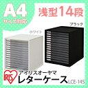 【A4サイズ対応】レターケース LCE-14S ホワイト・ブ...