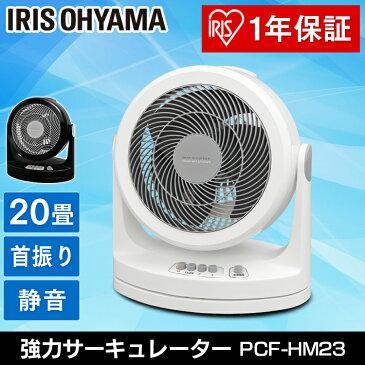 サーキュレーター PCF-HM23-W・PCF-HM23-B送料無料 〜20畳 首振りタイプ 家庭用大型 静音 Hシリーズ ホワイト・ブラック アイリスオーヤマ