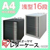【A4サイズもぴったり入る】レターケース16段 L-16SSR 収納ボックス 書類ケース 引き出し 収納ケース プラスチック 書類 棚 A4 収納 小物入れ レターケース 小物キャビネット アイリスオーヤマ 5P12Oct15
