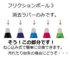 フリクションの3色ボールペン「フリクションボール3」の消去ラバー【メール便対応】[パイロット...