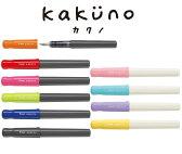 [パイロット]シンプルで使いやすい万年筆 カクノ。 PILOT kakuno【クロネコDM便ご指定で164円発送です】