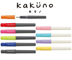 [パイロット] シンプルで使いやすい万年筆 カクノ。 PILOT kakuno 【クロネコDM便ご指定で164円発送です】