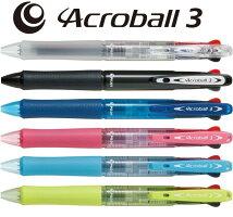 [パイロット]アクロボール4細字油性ボールペン0.7黒・赤・青・緑【BKAB-45F】