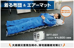 災害時のオフィス待機に備え、いざという時にすぐ動ける簡易寝袋個人のデスクの引き出しやオフ...