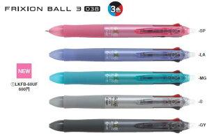 【クロネコDM便指定で164円対応】[パイロット]フリクションボール3PILOT 0.38mm…