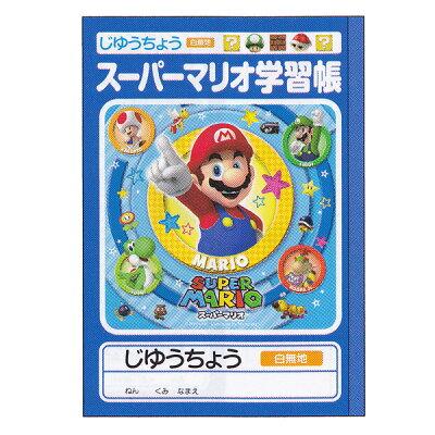 三菱の2011年新入学文具<スーパーマリオ>[2011年新入学文具] スーパーマリオ じゆうちょう...