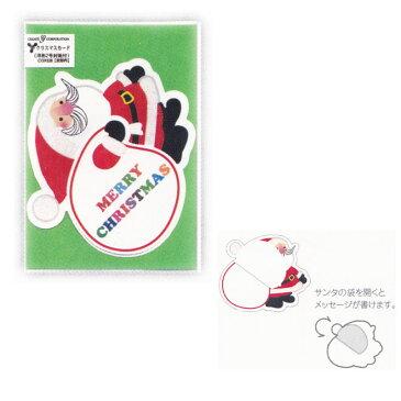 クリスマスカード(カード・封筒セット) サンタ柄 ライトグリーン グリーティングカード CGX228
