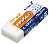 キャンパス 消しゴム 小学生用 (2Bタイプ) コクヨ 【ケシ-C100-1】 ◆◆