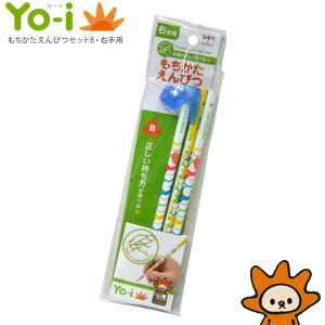 トンボ鉛筆・Yo-i<ヨーイ>が登場☆トンボ鉛筆 Yo-i<ヨーイ> もちかたえんぴつセット も...