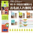 <木物語>お名前入れ無料!【お名前入れ無料】トンボ鉛筆  鉛筆 木物語<Ki monogatari> ...