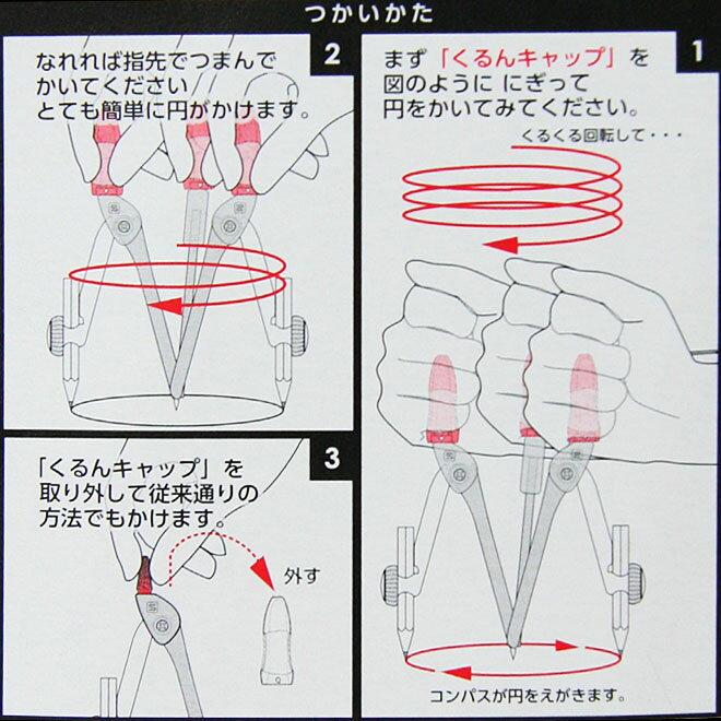 ソニック『スーパーコンパスくるんパス鉛筆用(SK-767)』