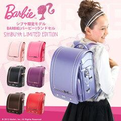 Barbie<バービー>ランドセル <シブヤ限定モデル> 2016年度版 7色展開 A4フラットファイル対応<キューブ型・スクエア型> 商品到着後レビュー特典有り MADE IN JAPAN 【バービーピンク・ベビーピンクは7月中旬頃発送予定】 [RAND]