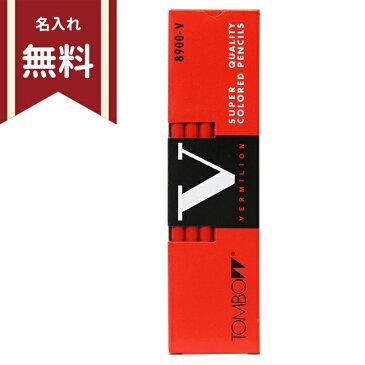[名入れ無料] トンボ鉛筆 <TOMBO> 赤鉛筆<赤えんぴつ> 12本入 8900-V