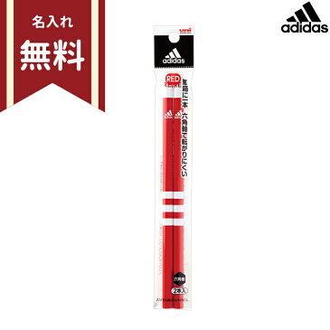 アディダス<adidas> 赤鉛筆<赤えんぴつ> 2本組 新入学文具 4902778201893 [名入れ無料]