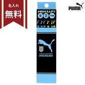 【名前入れ無料】PUMA<プーマ> かきかた鉛筆 B 六角軸 12本入 pm101 [2017年度新入学文具] [4901478129896-ake] [Jitsu160629A]
