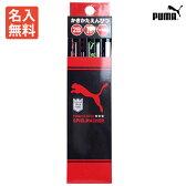 【鉛筆名入れ無料】PUMA<プーマ> かきかた鉛筆 2B 12本組 六角軸 PM102 [2017年度新入学文具]