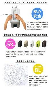 コクヨ(KOKUYO)コクヨデスクサイドシュレッダー<RELISH>【送料無料】【メーカー取り寄せ商品】☆☆☆