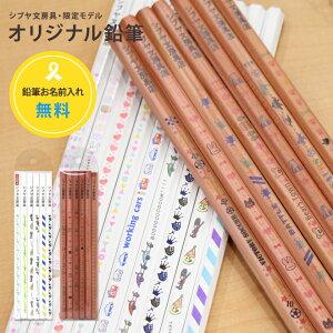 【鉛筆片面印刷で特別価格実施中】【鉛筆名前入れ無料・箱は無地です】シブヤオリジナル鉛筆&専用箱…