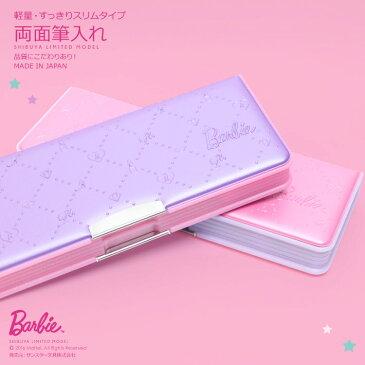 Barbie<バービー> 両面筆箱<ペンケース・筆入れ> 2色 <バービー新入学・限定シリーズ> <日本製> 4560182210315