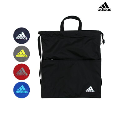 [15%以上OFF]アディダス<adidas> ナップサック 10L スクルド 5カラー 47096-ace