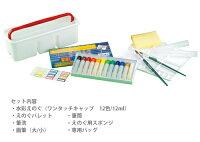 呉竹 水彩絵の具セット クレタケ ワイドオープンバッグKG409・KG412
