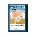 ジャポニカ学習帳 日本の伝統文化シリーズ <相撲 稀勢の里> A6 自由帳<じゆうちょう> 白無地 4901772086079