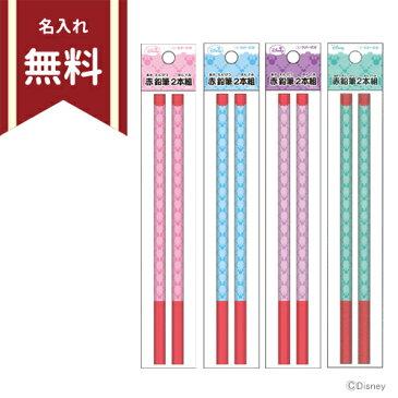 ミニーマウス 赤鉛筆 六角軸 2本組 4カラー [グリーン:s5015774] 新入学文具 s50155 [名入れ無料] 【disneyzone】