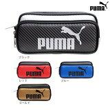 PUMA<プーマ> カラーカーボンWペンケース 4カラー 787pm-ktu