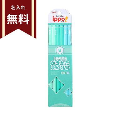 トンボ ippo<イッポ> かきかた鉛筆 B 六角軸 12本組 プレーングリーン KB-KPN04-B 名入れ無料 新入学文具