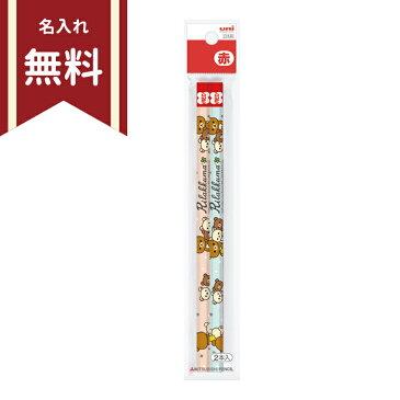 リラックマ 赤鉛筆 2本組 4902778795910 [名入れ無料] 新入学文具