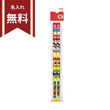 スーパーマリオ 赤鉛筆 2本組 4902778700501 [名入れ無料] 新入学文具