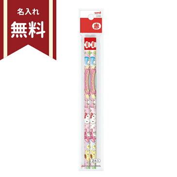サンリオキャラクターズ 赤鉛筆 2本組 4902778658864 [名入れ無料] 新入学文具