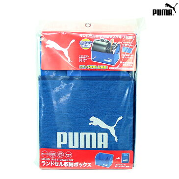 プーマ ランドセル収納ボックス ブルー PM262BL