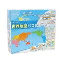 ランドセルと文房具 シブヤ文房具で買える「くもんの世界地図パズル PN-21」の画像です。価格は3,960円になります。