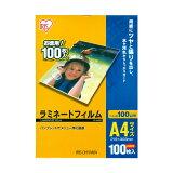 アイリスオーヤマ ラミネートフィルム 100マイクロメートル A4サイズ 100枚入り 4905009427420