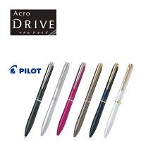 【メール便対応可】新色登場!パイロットPILOT ボールペン 「Acro DRIVE(アクロドライブ)」 BDR-3S