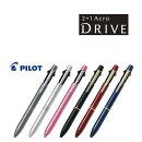 【クロネコDM便対応】パイロットPILOT2+1多機能筆記具「AcroDRIVE(アクロドライブ)」BKHD-250R【P23Jan16】