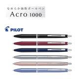 【メール便対応可】パイロットPILOT アクロボールペン 「Acro 1000」 BAC-1SEF/F