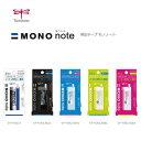 【メール便対応可】トンボ鉛筆 修正テープ「MONO note」 CT-YCN2.5