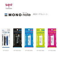 【ポイント最大20倍8/210:00-8/60:59】【NEWアイテム】【メール便対応】トンボ鉛筆修正テープ「MONOnote」CT-YCN2.5【10P02Aug14】