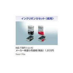【メール便対応可】コクヨ(KOKUYO) 電子タイトルプリンタ タイトルブレーン専用インクリボンカセット(紙用) NS-TBR1